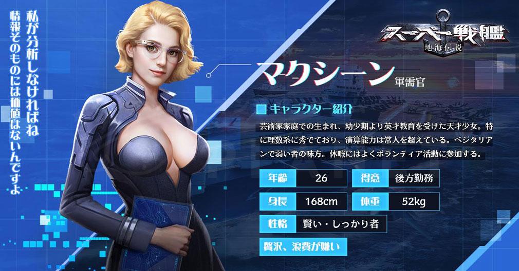 スーパー戦艦 地海伝説 軍需官『マクシーン』紹介イメージ