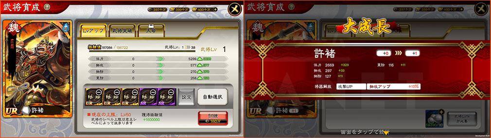 三国志大戦M 武将のレベルアップ、突破ランクアップスクリーンショット
