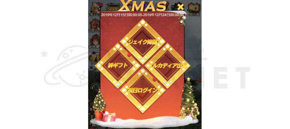 セルリアンホライズン クリスマスイベント紹介イメージ