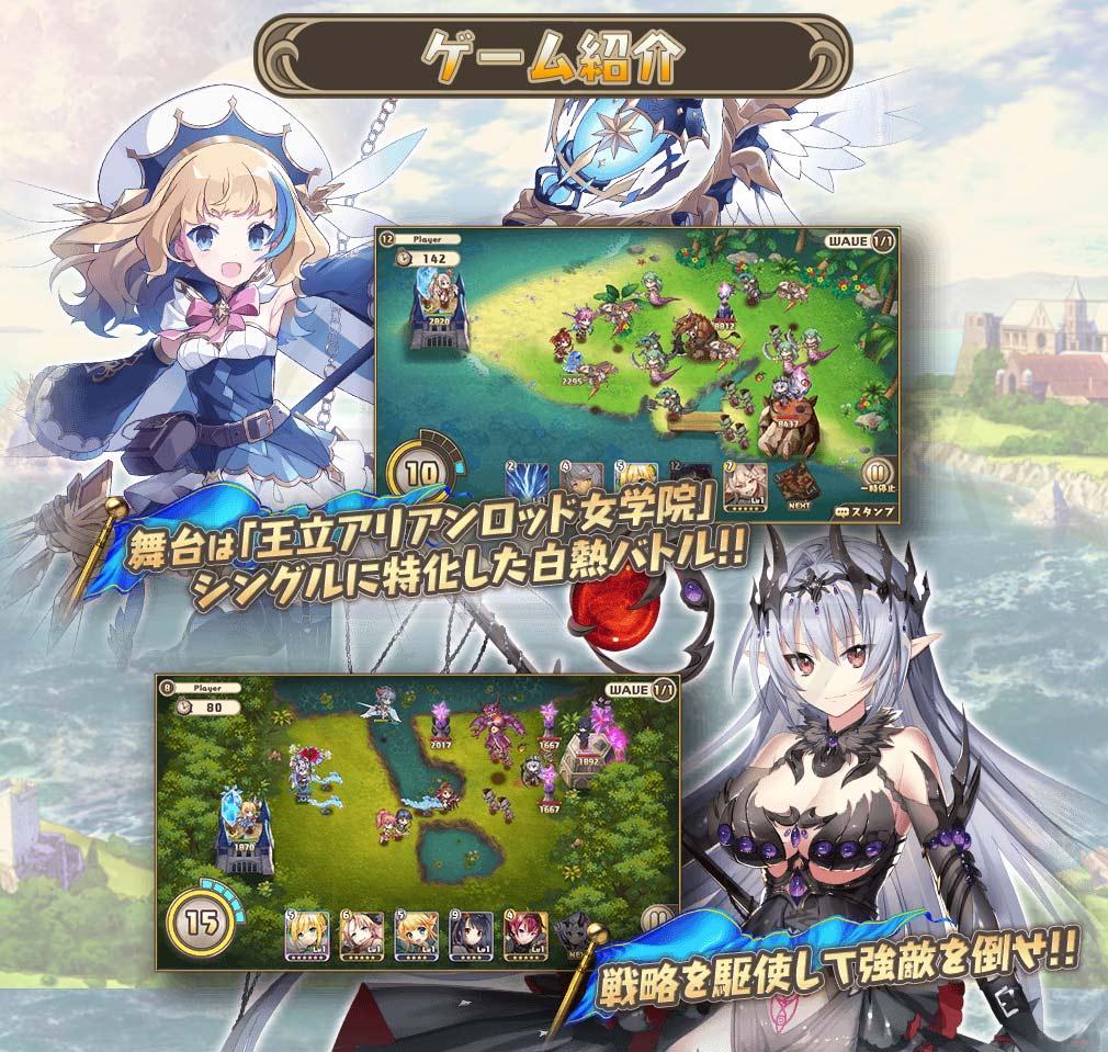 新・剣と幻想のアカデミア(剣アカ) ゲーム紹介イメージ