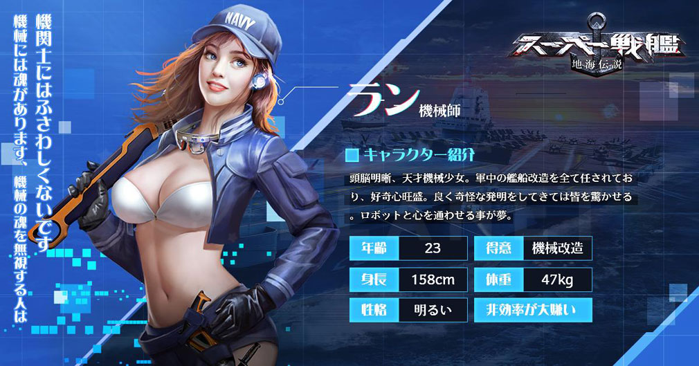 スーパー戦艦 地海伝説 機械師『ラン』紹介イメージ