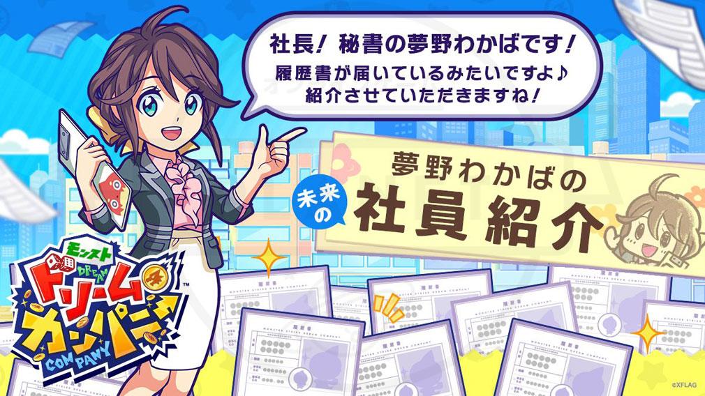 モンストドリームカンパニー(モンパニ) キャラクター『夢野わかば』紹介イメージ