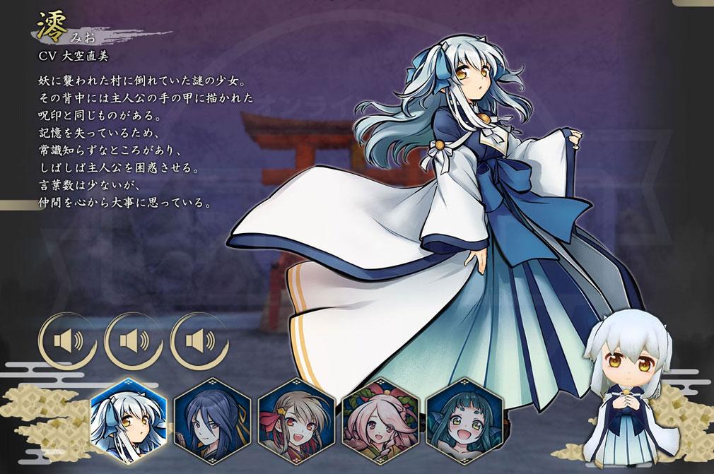 かくりよの門 朧(おぼろ) キャラクター『澪(みお)』紹介イメージ