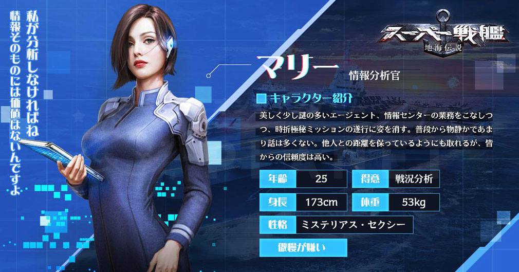 スーパー戦艦 地海伝説 分析員『マリー』紹介イメージ