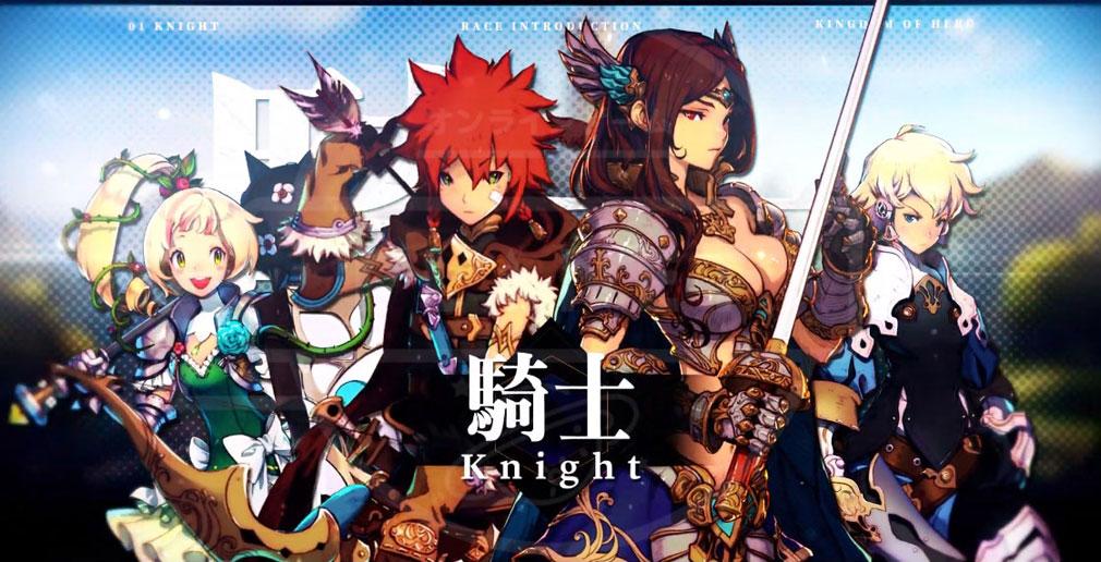 キングダム オブ ヒーロー Kingdom of Hero(キンヒロ) 種族『騎士(Knight)』紹介イメージ