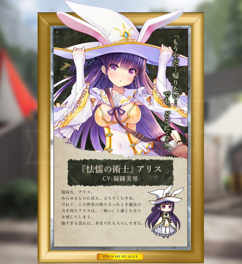 偽りのアリス(イツアリ) キャラクター『臆病なアリス』イメージ