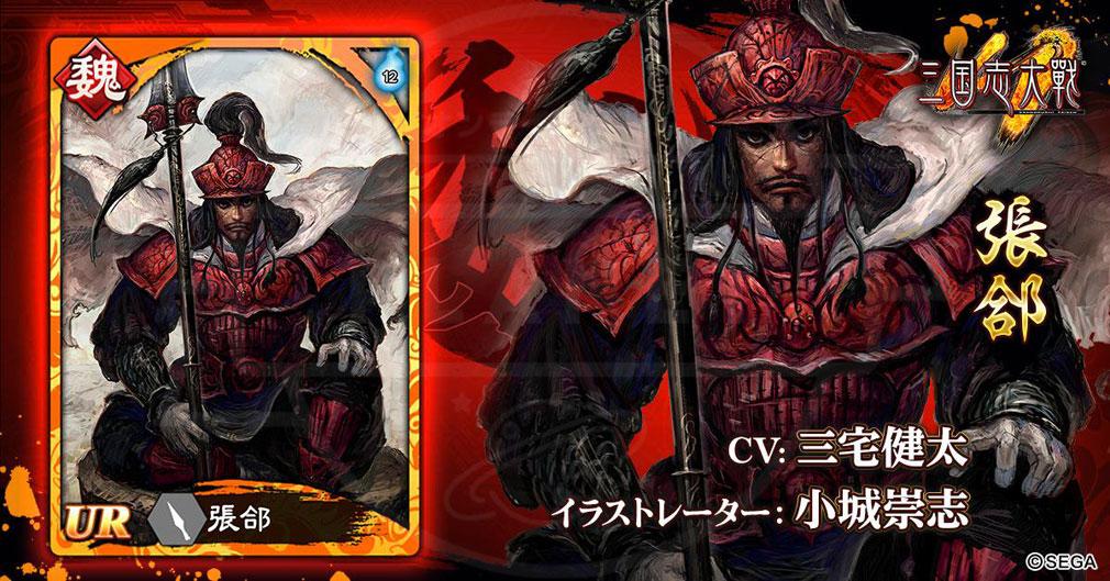 三国志大戦M キャラクター『張郃』紹介イメージ