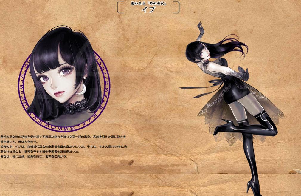 クレサマルス物語 キャラクター『イヴ』紹介イメージ