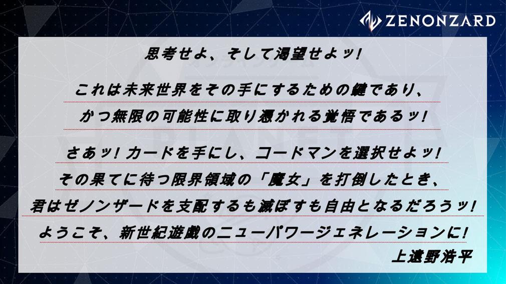ゼノンザード(ZENONZARD) 上遠野浩平氏コメント紹介イメージ