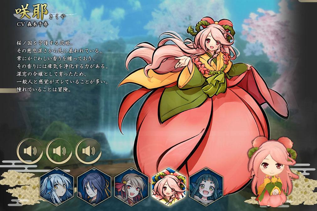 かくりよの門 朧(おぼろ) キャラクター『咲耶(さくや)』紹介イメージ