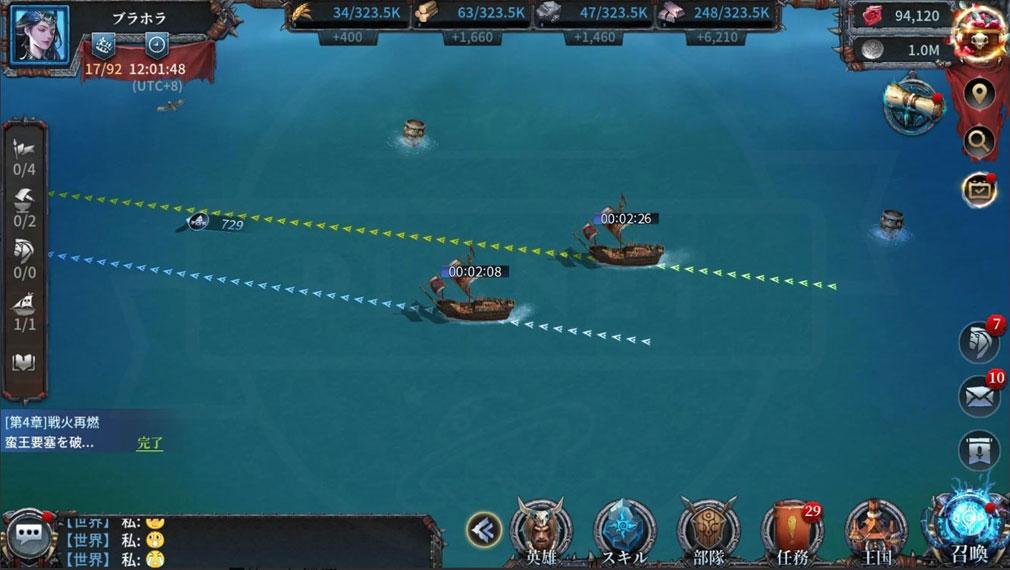 ブラックホライズン Black Horizon(ブラホラ) 海上航路スクリーンショット