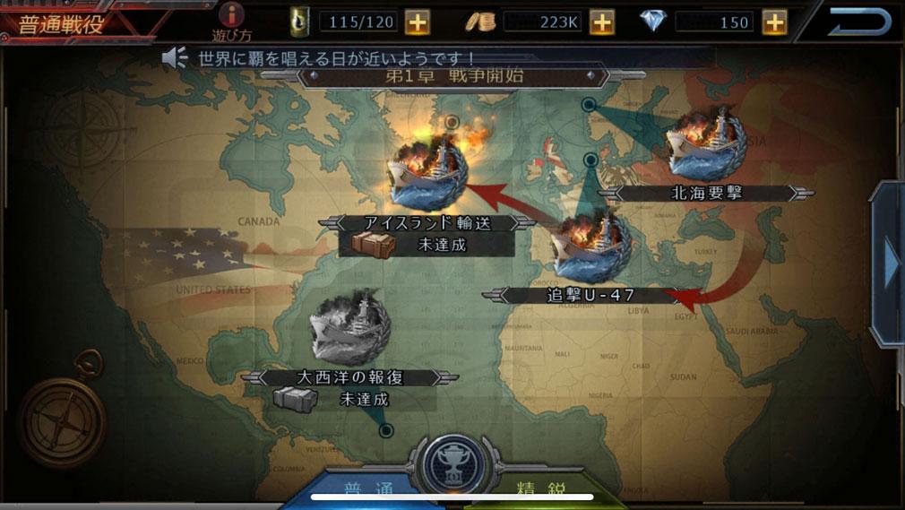 Warship Saga ウォーシップサーガ 『戦役』スクリーンショット