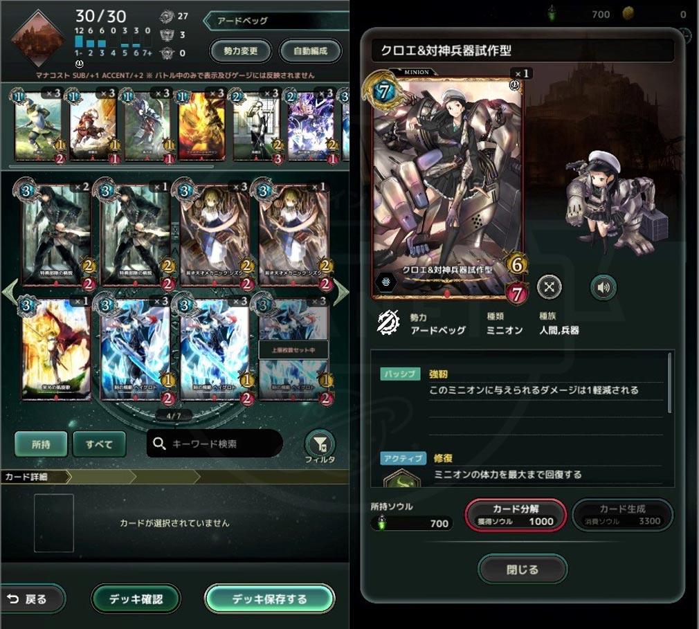 Lost Archive ロストアーカイブ(ロスアカ) デッキ、ユニットカードスクリーンショット