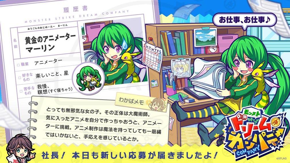 モンストドリームカンパニー(モンパニ) キャラクター『マーリン』紹介イメージ