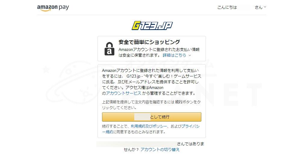 『Amazon』ログイン、『Amazon Pay』連動確認スクリーンショット