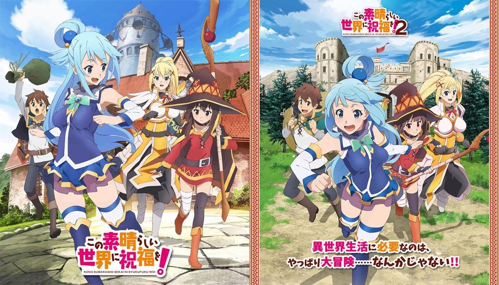 テレビアニメ版『この素晴らしい世界に祝福を!』第一期、第二期キービジュアル