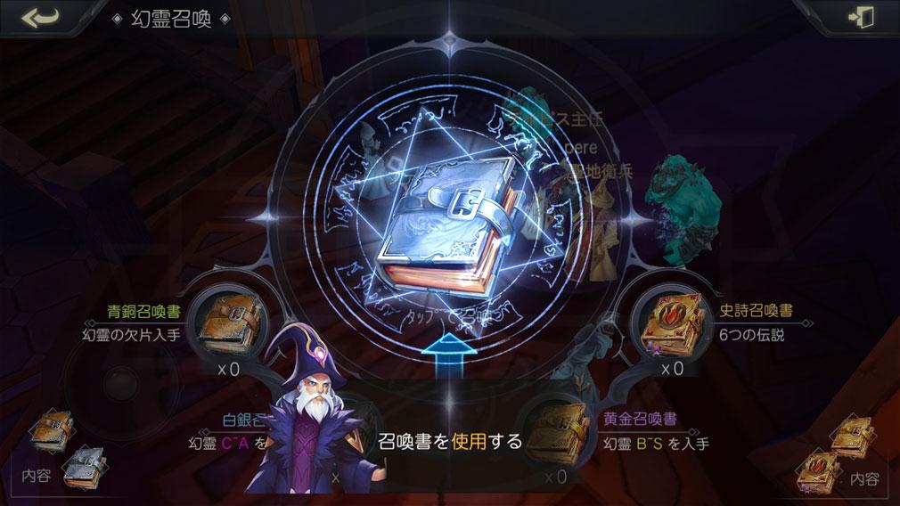 ファイアーヒーローズ 幻霊召喚スクリーンショット