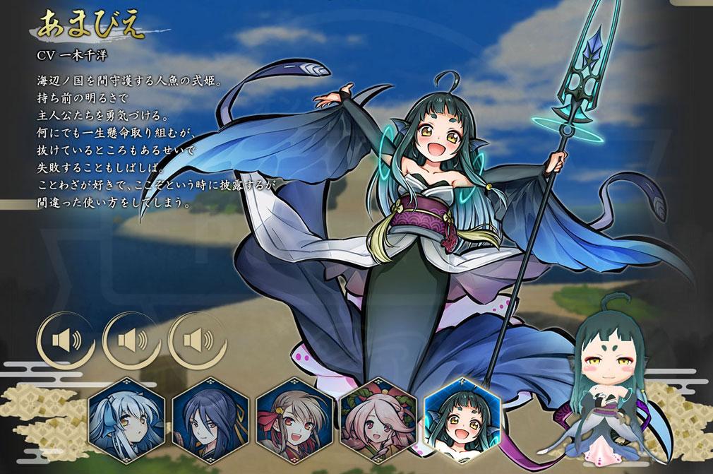 かくりよの門 朧(おぼろ) キャラクター『あまびえ』紹介イメージ