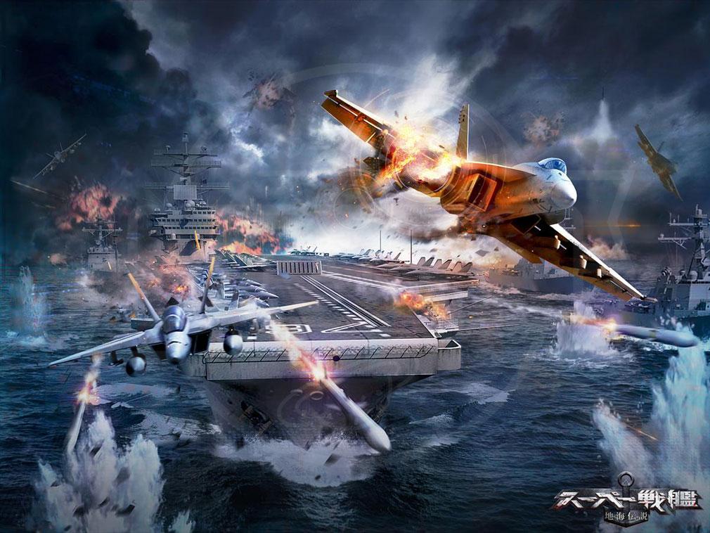 スーパー戦艦 地海伝説 海戦シミュレーション紹介イメージ