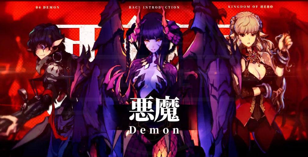 キングダム オブ ヒーロー Kingdom of Hero(キンヒロ) 種族『悪魔(Demon)』紹介イメージ