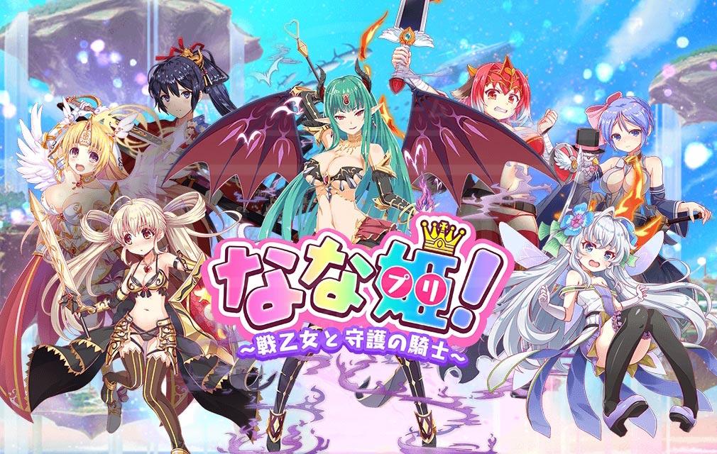 なな姫 戦乙女と守護の騎士 キービジュアル