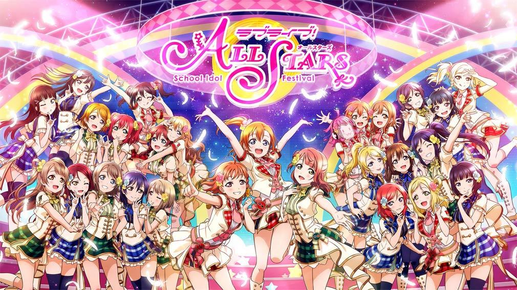 ラブライブ!スクールアイドルフェスティバルALL STARS(スクスタ) キービジュアル