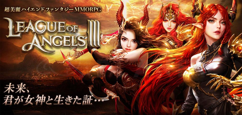 League of Angels3 リーグ オブ エンジェルズ3(LoA3) 日本用キービジュアル