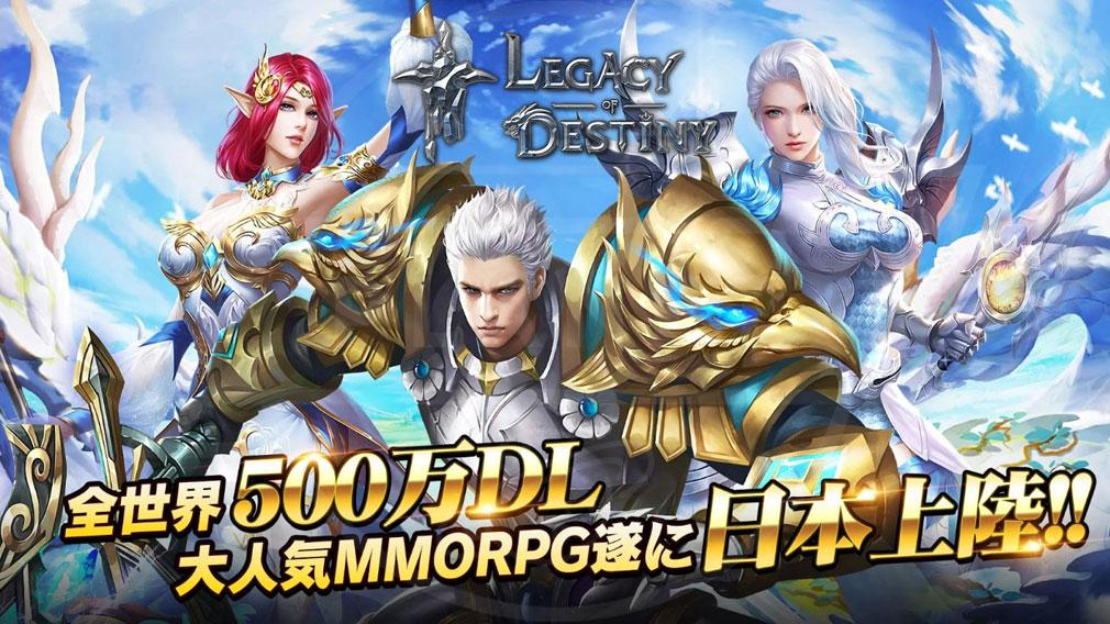 レガシーオブデスティニー(Legacy of Destiny)LOD キービジュアル
