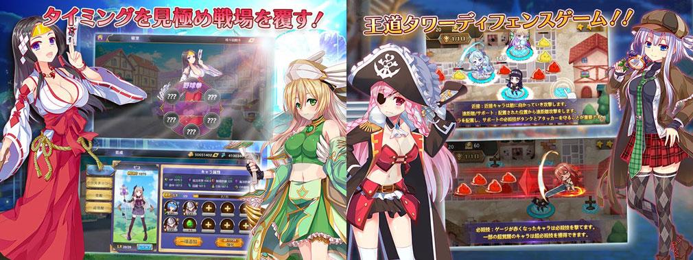 なな姫 戦乙女と守護の騎士 タワーディフェンスバトル紹介イメージ
