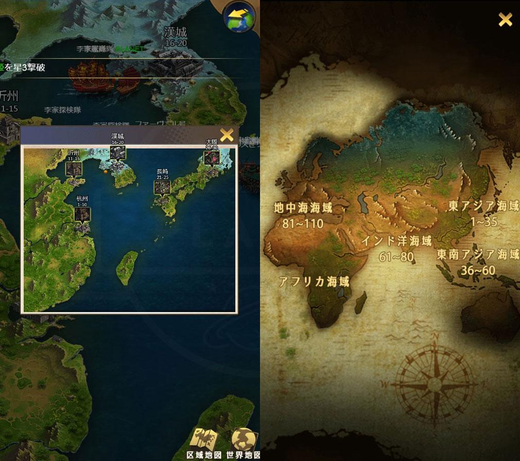 セルリアンホライズン 区域地図、世界地図スクリーンショット