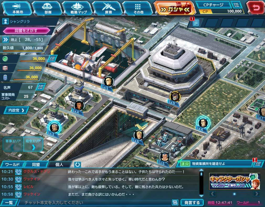 ガンダムネットワーク大戦(GN大戦) 『本拠地』スクリーンショット