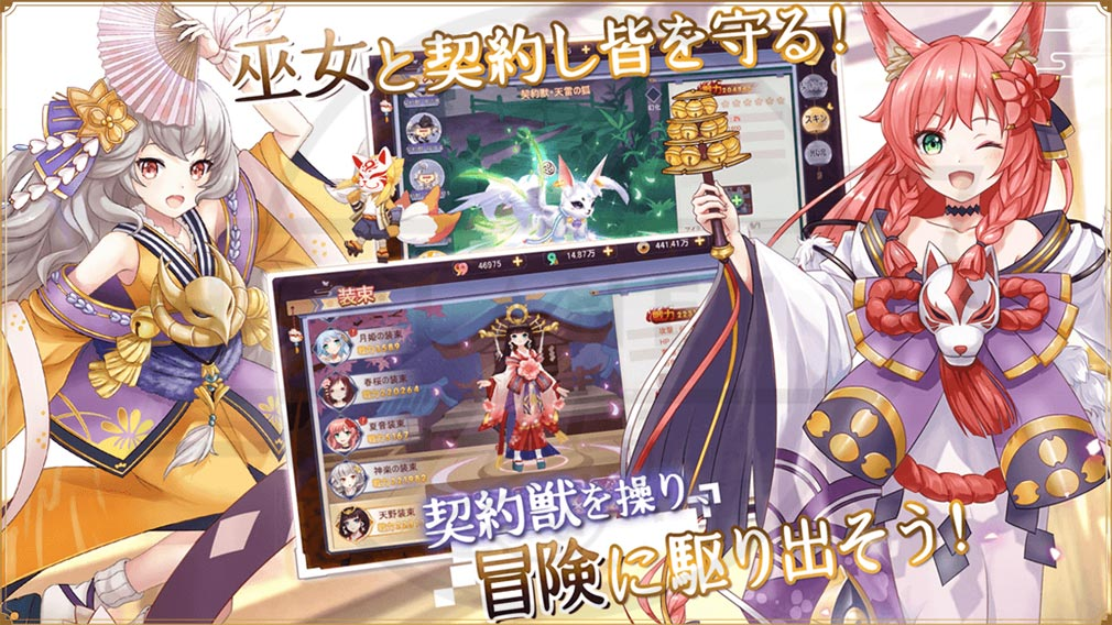 幻妖物語 十六夜の輪廻 『巫女』や『契約獣』との契約紹介イメージ