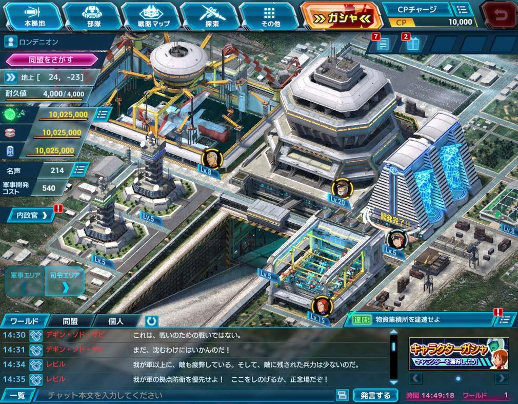 ガンダムネットワーク大戦(GN大戦) 拠地開発スクリーンショット