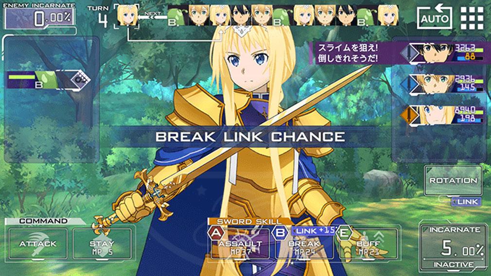 SAO アリブレ(ソードアート・オンライン アリシゼーション・ブレイディング) A/B/Cの3種類のスキルが選択できるスクリーンショット