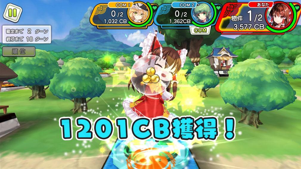 東方キャノンボール(東方CB) ゲーム内通貨『CB(キャノンボール)』獲得スクリーンショット