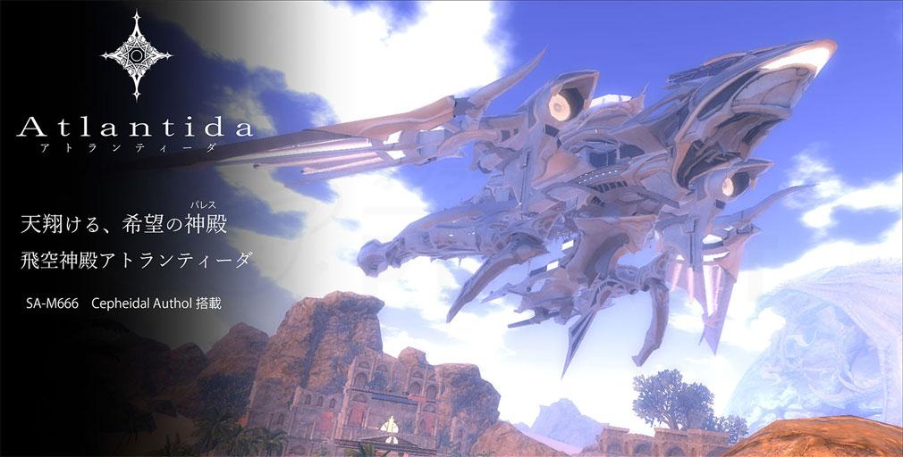 ETERNAL(エターナル) 天翔ける希望の神殿『飛空神殿アトランティーダ』紹介イメージ