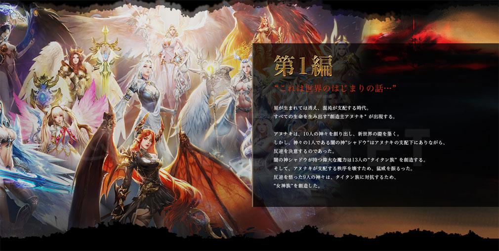 League of Angels3 リーグ オブ エンジェルズ3(LoA3)日本 第1編物語紹介イメージ