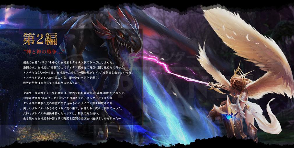 League of Angels3 リーグ オブ エンジェルズ3(LoA3)日本 第2編物語紹介イメージ