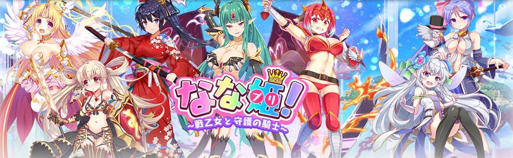 なな姫 戦乙女と守護の騎士 フッターイメージ
