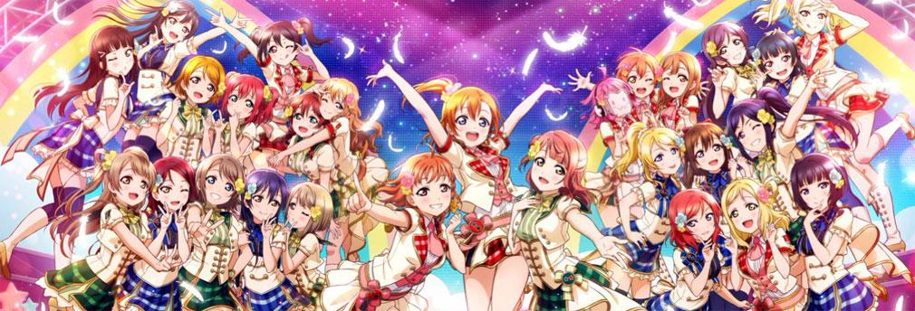 ラブライブ!スクールアイドルフェスティバルALL STARS(スクスタ) フッターイメージ