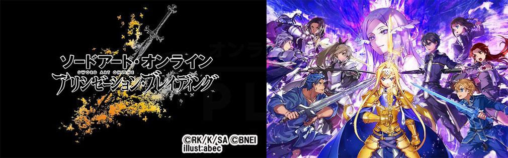 SAO アリブレ(ソードアート・オンライン アリシゼーション・ブレイディング) フッターイメージ