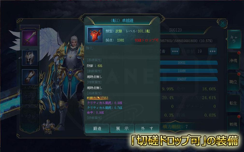 レガシーオブデスティニー(Legacy of Destiny)LOD 対人戦でドロップ可能な装備『切磋ドロップ可』スクリーンショット
