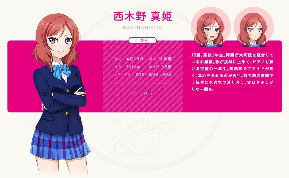 ラブライブ!スクールアイドルフェスティバルALL STARS(スクスタ) キャラクター『西木野真姫』紹介イメージ