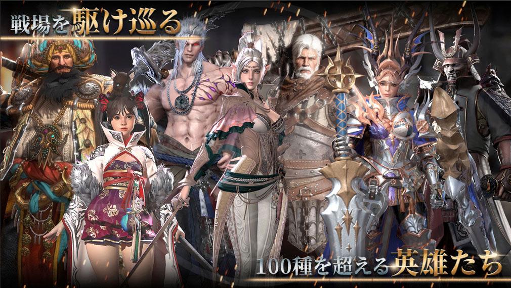LAST KINGS(ラストキングス) 100種以上の英雄キャラクター紹介イメージ