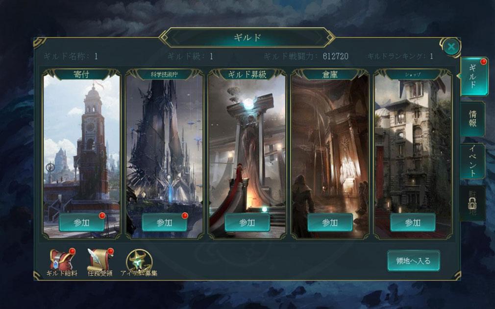 レガシーオブデスティニー(Legacy of Destiny)LOD 『ギルド』スクリーンショット