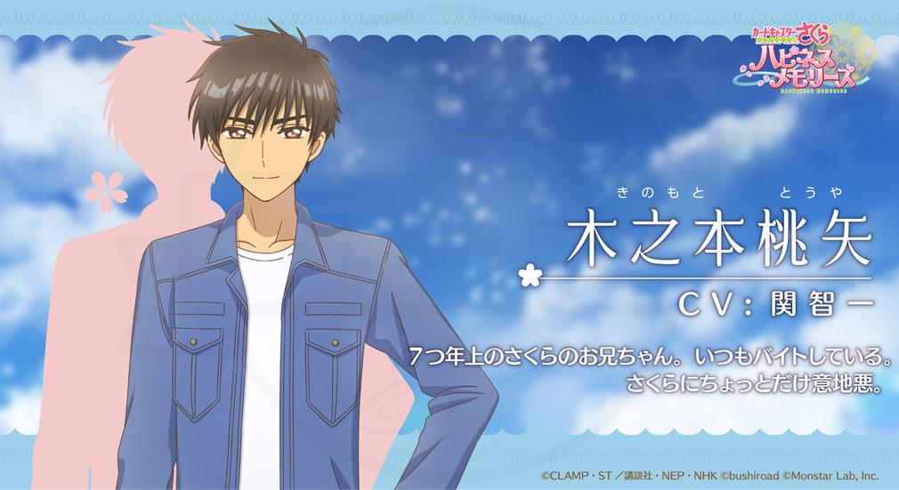 カードキャプターさくら ハピネスメモリーズ(ハピメモ) キャラクター『木之本 桃矢(きのもと とうや)』紹介イメージ