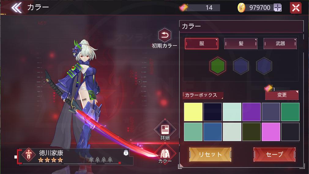 CODE SEED(コードシード) 星火ノ唄 キャラクター『染色』システムスクリーンショット