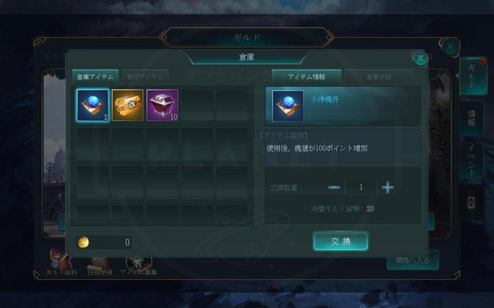 レガシーオブデスティニー(Legacy of Destiny)LOD 『ギルド倉庫』スクリーンショット