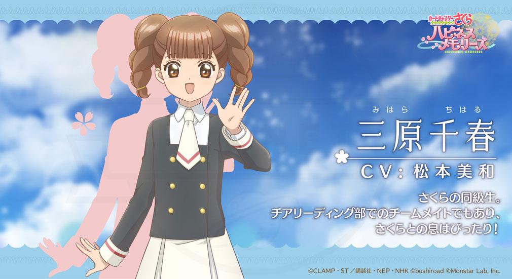 カードキャプターさくら ハピネスメモリーズ(ハピメモ) キャラクター『三原 千春(みはら ちはる)』紹介イメージ