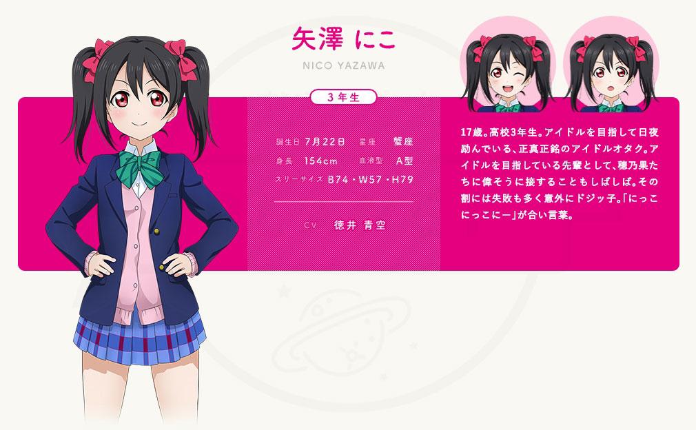 ラブライブ!スクールアイドルフェスティバルALL STARS(スクスタ) キャラクター『矢澤にこ』紹介イメージ